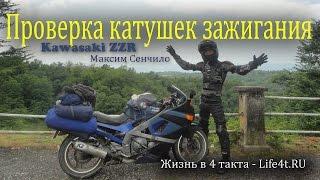 3 Тексеру катушка зажигания Kawasaki ZZR