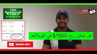 تعلم كيفية كسب 1500 $ في خمس دقائق فقط على إ تورو - Etoro | الدليل في بث مباشر.