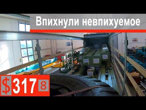 $317 Scania S500 Сложная загрузка на Геленджик!!! День потерян)))