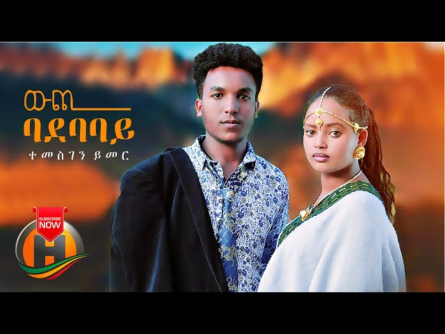 Temesgen Yimer - Wuchi Badebabay | ውጪ ባደባባይ - New Ethiopian Music 2021 (Official Video)
