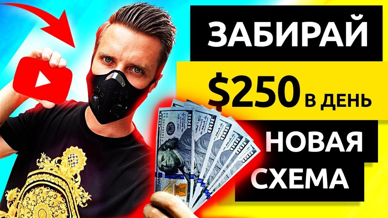 ЗАБИРАЙ $250 КАЖДЫЙ ДЕНЬ с ЮТУБ без создания ВИДЕО. Как заработать деньги в интернете без вложений