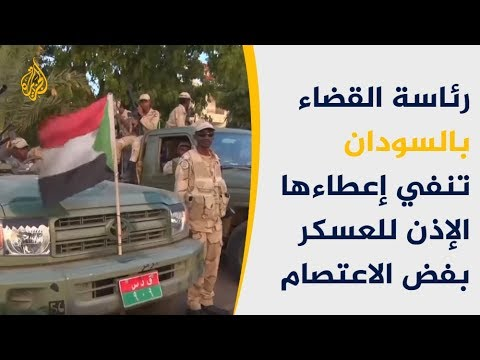 كذّب رواية العسكر.. القضاء السوداني ينفي علمه بفض الاعتصام  - نشر قبل 3 ساعة