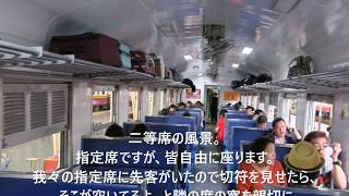 バンコクからイサーン地方へ 急行列車の旅