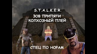 Спец по норам! Супер ТАЙНИК. КОНТРОЛЁР. S.T.A.L.K.E.R. ЗОВ ПРИПЯТИ. #Stalker #Play #ЗовПрипяти