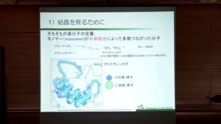 高分子の結晶化メカニズムと解析ノウハウ