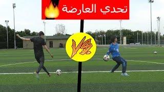 تحدي العارضة بين الحارس والمهاجم | من نص الملعب!!!