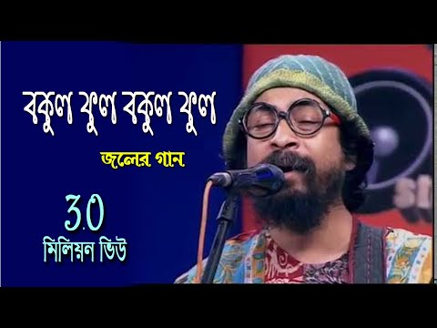 Bangla Band Song Bokul Ful Bokul Fui By Joler Gaan Youtube