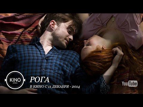Видео Рога 2013 фильм смотреть онлайн бесплатно в хорошем качестве