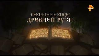 РЕН ТВ Секретные коды Древней Руси