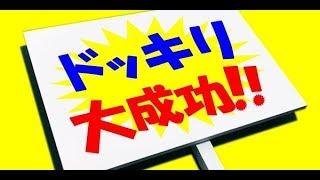 爆笑!!妊娠ドッキリ企画!~海外編~