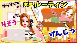 【ママあるある】こどもはみちゃダメ?ゆらりママのルーティン 理想と悲しい現実 おもちゃ ゆらりママ thumbnail