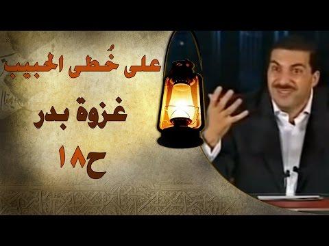 غزوة بدر -