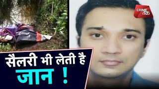 Mumbai में HDFC के Vice-President Siddharth Kiran Sanghvi 5 September से लापता | Crime Tak