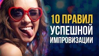 КАК ИЗБЕЖАТЬ НЕЛОВКОГО МОЛЧАНИЯ В ЛЮБОМ РАЗГОВОРЕ? 10 правил успешной импровизации! Смотреть всем!