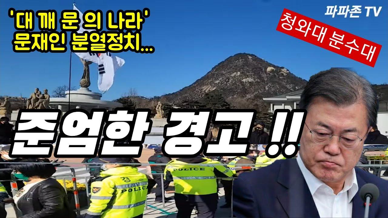 '대깨문' 의 나라, 문재인정권의 분열정치...준엄한 경고 !! (청와대 분수대 앞)