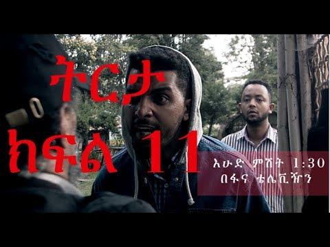 Tireta Fana TV series Drama – S01 Episode 11 Little Piece