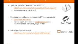 Каталог услуг и каталог сервисных запросов(, 2014-02-21T10:09:25.000Z)