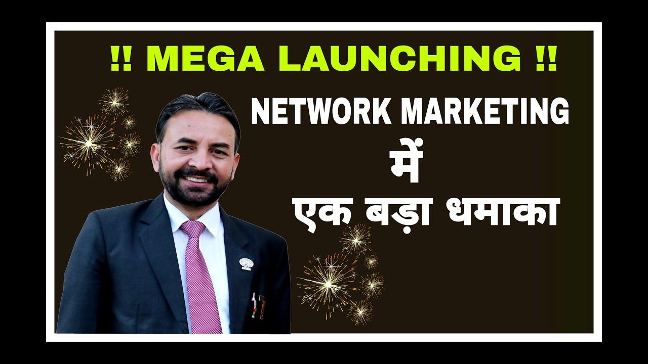 """Mega Launching - """"Network Marketing में एक बड़ा धमाका"""" - S Attri"""