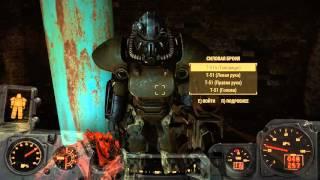 Fallout 4 - Где найти силовую броню