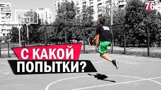 Какой у меня прыжок? С какой попытки забиваю? | Smoove