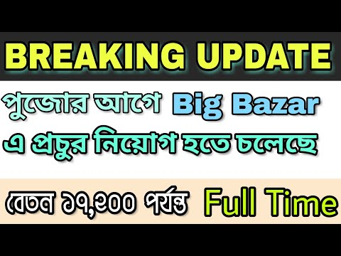 Big Bazar Requirement | Huge stuff Vacancy | apply Now