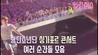 방탄소년단 싱가포르콘서트 여러 순간들 모음 / BTS Love YourSelf Concert in Singapore