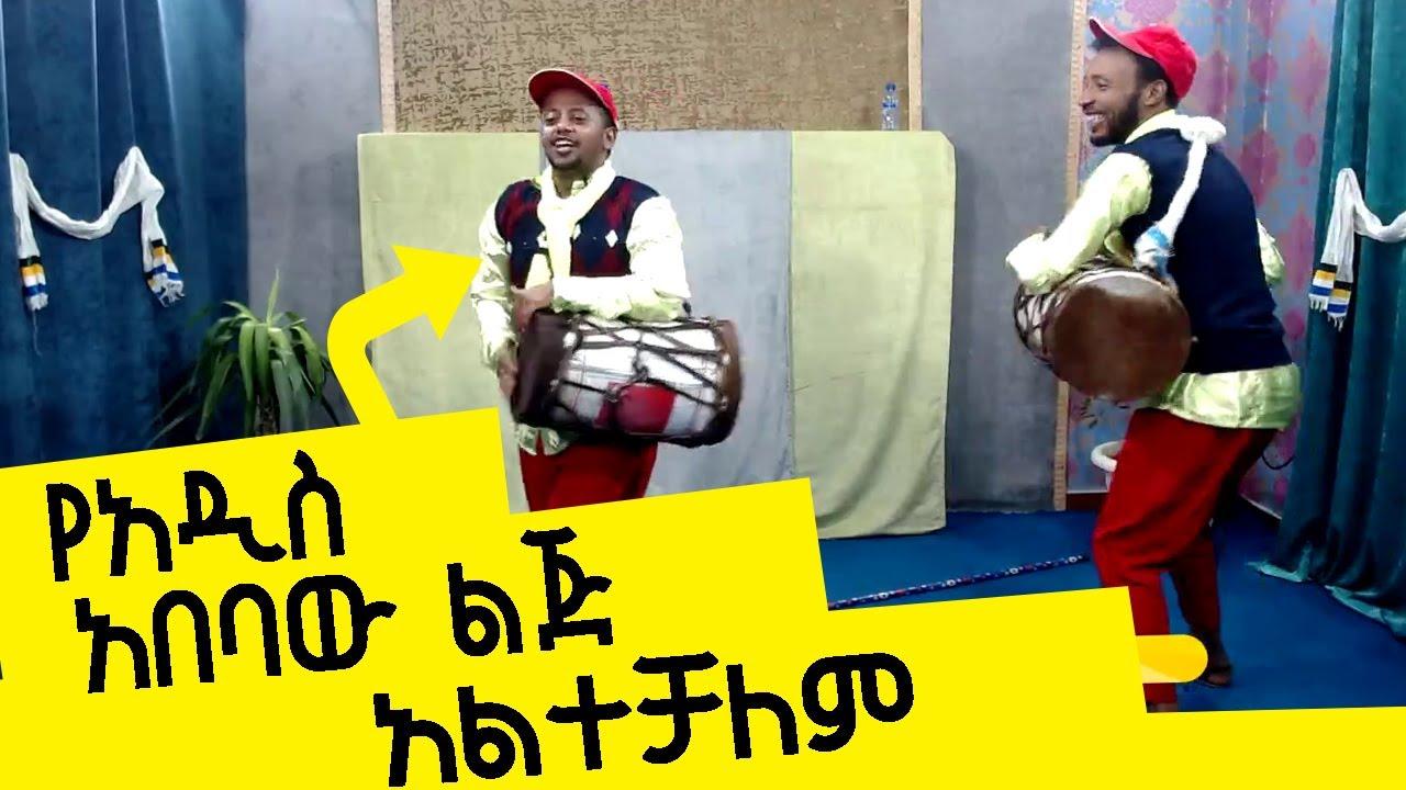 ኮሜዲያን እሸቱ ያማይገባበት የለም፡ Donkey Tube : Comedian Eshetu