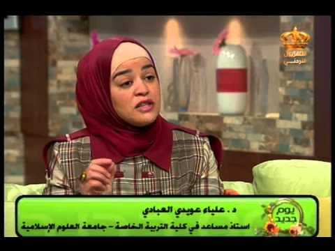 يوم جديد - صعوبات التعلم عند الأطفال مع الدكتورة علياء العبادي