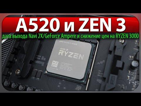☝A520 и ZEN 3, дата выхода Navi 2X/GeForce Ampere и снижение цен на RYZEN 3000