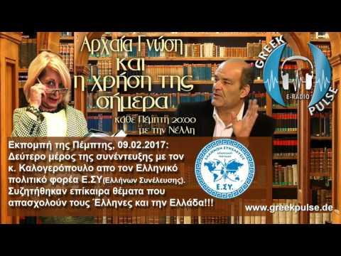 Greek Pulse Radio Stuttgart - 2ο μέρος συνέντευξης με τον κ. Καλογερόπουλο απο το Ε.ΣΥ. 09.02.2017