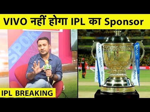 IPL BREAKING: Chinese Sponsor VIVO इस साल नहीं होगा IPL का Sponsor | IPL 13 | Rahul Rawat