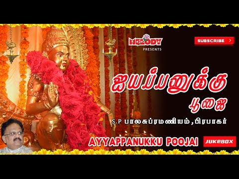ayyappanukku-poojai- -ayyappan-super-hit-songs- -tamil-devotional- -s-p-balasubramaniam- 
