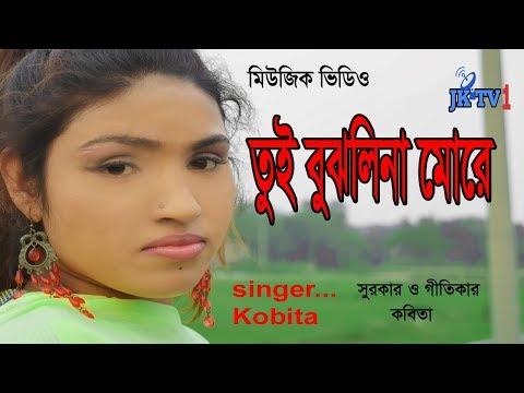 Tui Bujhlih Na More#Singer#Kobita New Music Video 2019/তুই বুঝলি না মোরে শিল্পী কবিতার নতুন মডেল গান