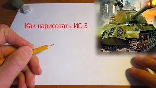 Как нарисовать танк ИС-3.(В этом видео я покажу и расскажу, как можно быстро и красиво нарисовать танк ИС-3. Не судите строго плз. Это..., 2014-09-09T16:11:09.000Z)