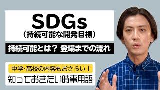 【2021年の時事用語】SDGs(持続可能な開発目標)のポイントや言葉の意味を、社会科の観点から確認!