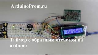 Таймер с обратным отсчетом на Arduino