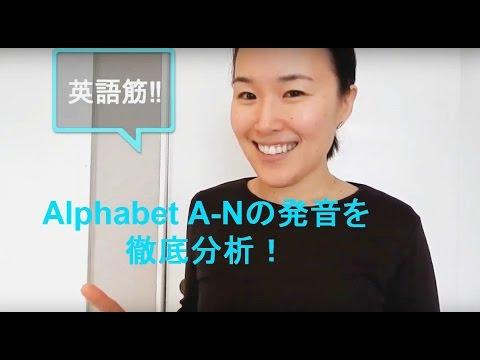 【アルファベットの正しい発音】Alphabet A-N [#01]