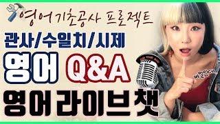 #4 바나나 쓰앵님 영어 Q&A 라이브 챗: 관사/수일치/시제  feat. 5형식 과제