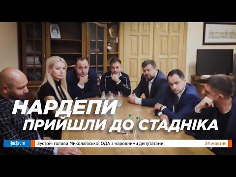 НикВести: Трансляция // Нардепы и губернатор Николаевской области