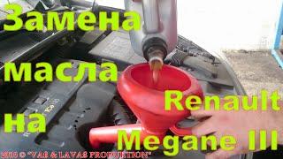 Замена масла на Renault Megane III. 19.05.2016