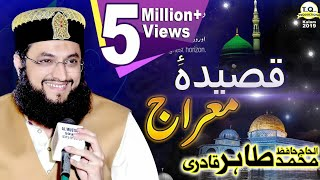 "Full HD* Hafiz Tahir Qadri New Kalam Qaseeda_e_Meraj 2017 حافظ طاہر قادری کا خوبصورت ""قصیدہ معراج"" ک"