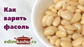 Как варить фасоль для салатов и других блюд