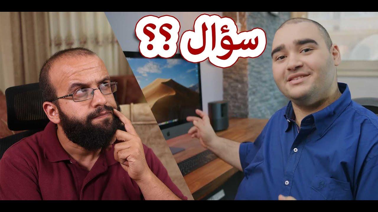 تعليق على فيديو يحيى رضوان وسؤال لماذا اخترت ماك ولم أختر ويندوز؟ Mac Or PC