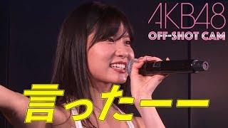 AKB48のオフショットを大放出! メンバーの素顔や普段はなかなか話すことのないプライベートな話まで出しちゃいます!! 是非お楽しみください!! AKB48公式HP ...