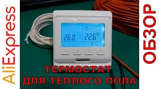 Термостат и кабель - теплый пол - обзор посылки из Китая - AliExpress