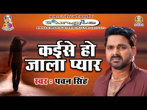 #आ गया#Pawan Singh का सबसे बड़ा दर्दभरा गीत Kaise Ho Jala Pyar कईसे हो जाला प्यार