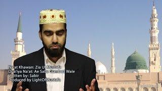 06 - Ae Sabz Gumbad Wale (Dua'iya Naat) - LightOfMustafa