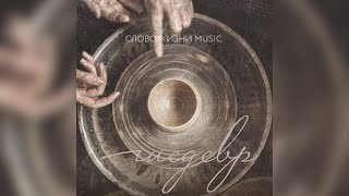 Слово Жизни Music - Весь альбом Шедевр (2018)
