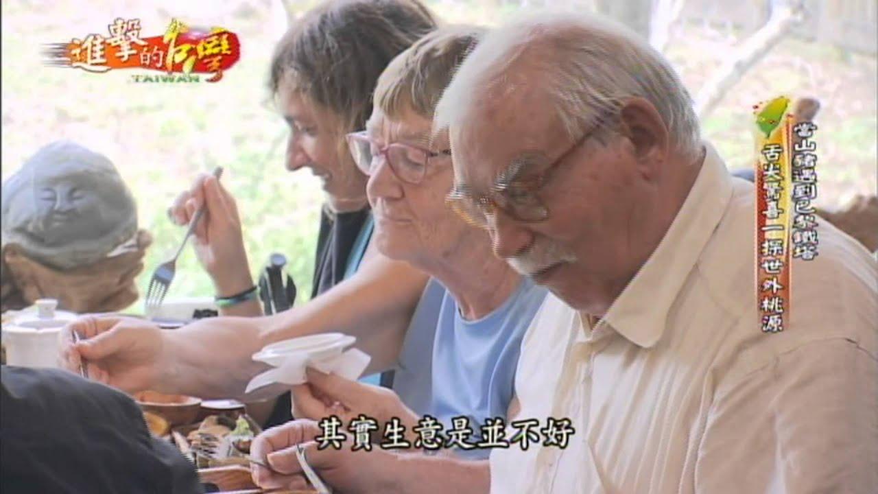 進擊的臺灣 山月村篇 - YouTube
