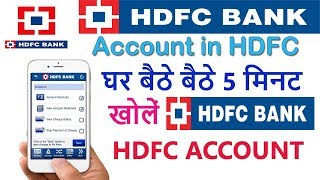 How open online hdfc bank account | hdfc bank |hdfc online |hdfc credit card
